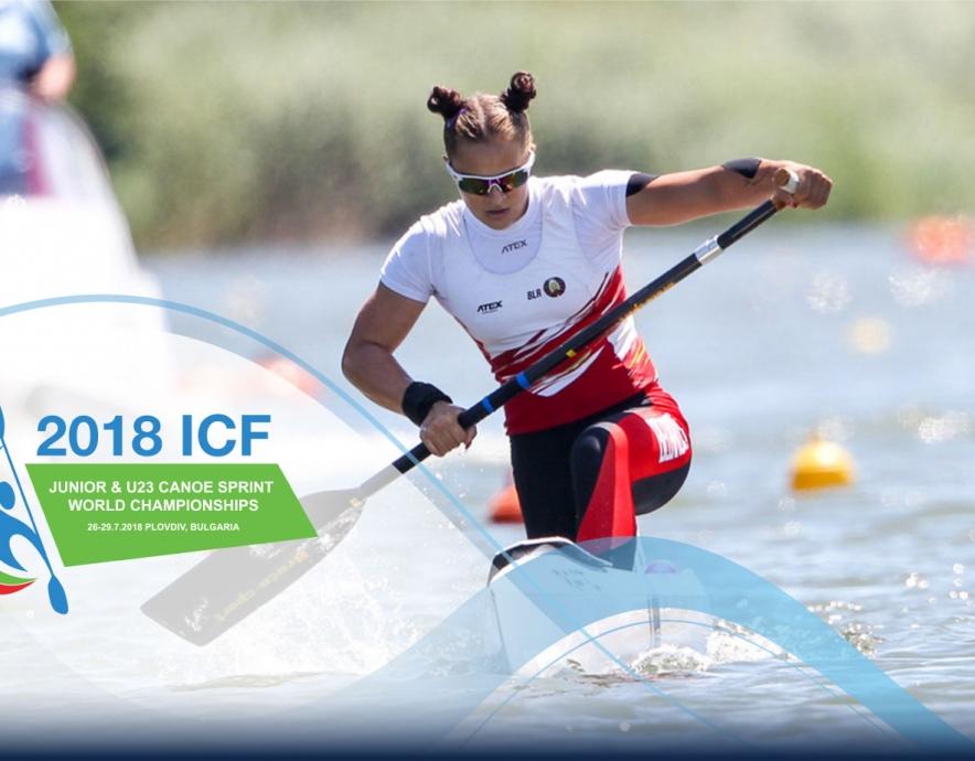 2018 ICF Canoe Sprint Junior U23 World Championships Plovdiv Bulgaria
